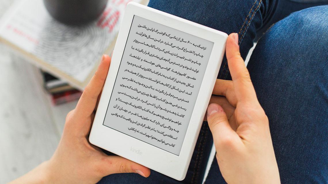 چگونه کتاب الکترونیکی بخوانیم؟