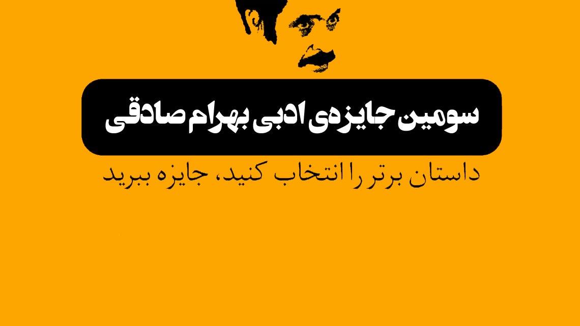 نتایج سومین دوره جایزه بهرام صادقی