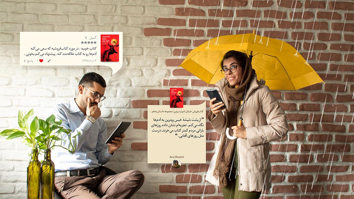 کتابگردی، شبکه اجتماعی کتاب الکترونیکی و کتاب صوتی