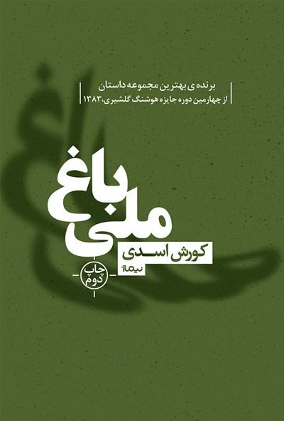جلد کتاب باغ ملی کورش اسدی