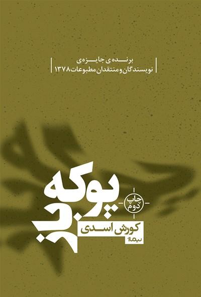 جلد کتاب پوکه باز کورش اسدی