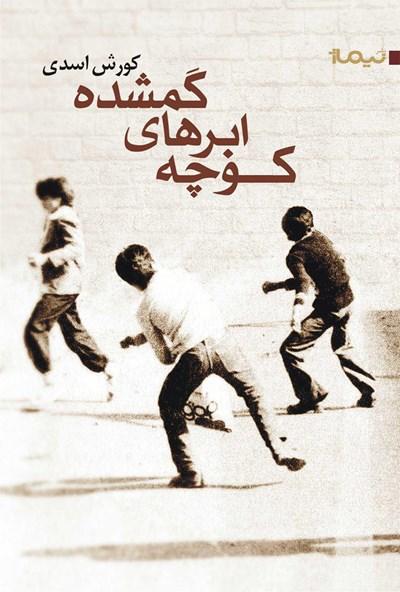 جلد کتاب کوچه ابرهای گمشده کورش اسدی