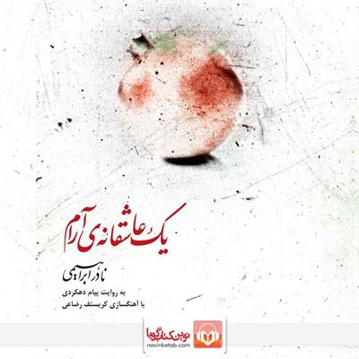 یک عاشقانهی آرام نویسنده نادر ابراهیمی