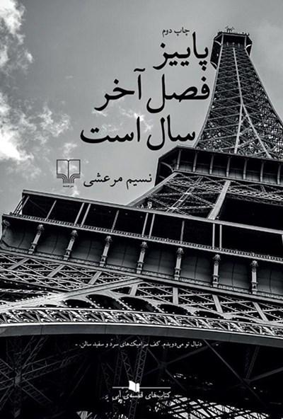 پاییز فصل آخر سال است نویسنده نسیم مرعشی
