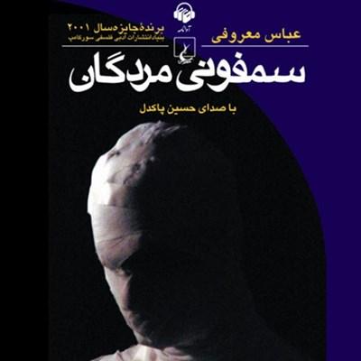 سمفونی مردگان نویسنده عباس معروفی