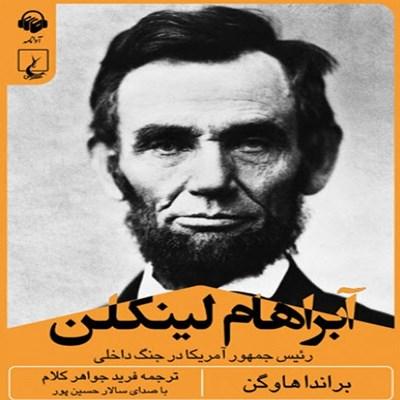 کتاب صوتی آبراهام لینکلن براندا هاوگن