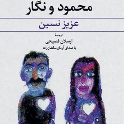 کتاب طنز محمود و نگار