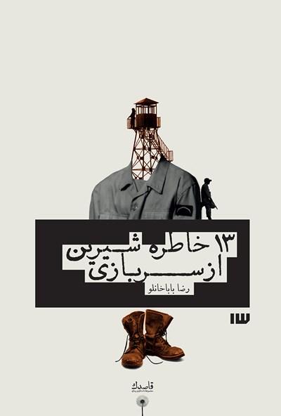 کتاب طنز ۱۳ خاطره شیرین از سربازی