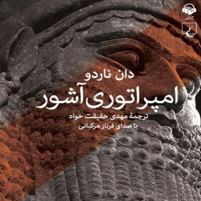 کتاب صوتی تاریخی امپراطوری آشور