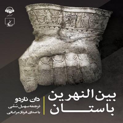 کتاب صوتی تاریخی بینالنهرین باستان