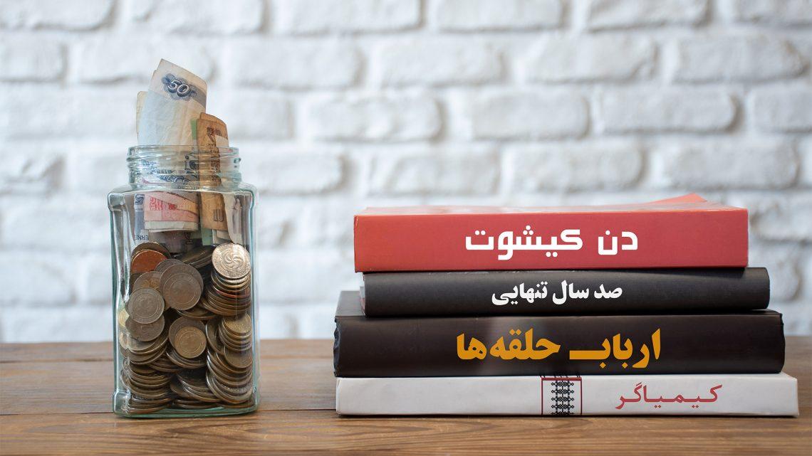 پرفروش ترین کتاب های جهان در تاریخ ادبیات