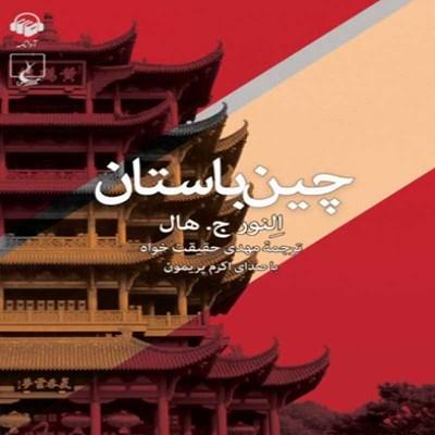 کتاب صوتی تاریخی چین باستان