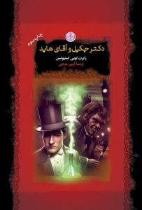 کتاب ترسناک دکتر جکیل و آقای هاید نویسنده رابرت استیونسن