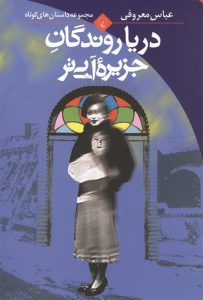 دریا روندگان جزیره آبی نویسنده عباس معروفی