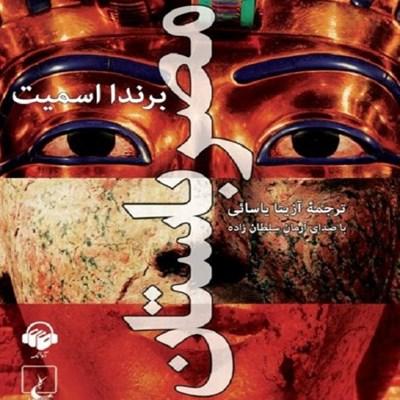 کتاب صوتی تاریخی تمدن مصر باستان