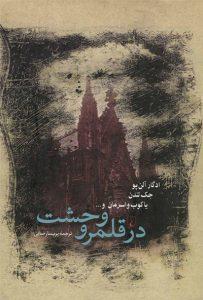 داستان ترسناک در قلمرو وحشت اثر جک لندن