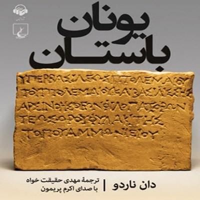 کتاب صوتی تاریخی یونان باستان