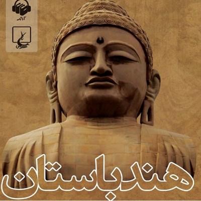 کتاب صوتی تاریخی هند باستان