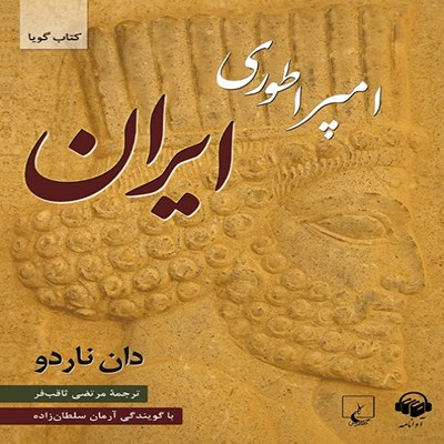 کتاب صوتی تاریخی امپراطوری ایران