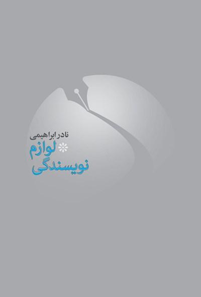 کتاب لوازم نویسندگی اثر نادر ابراهیمی