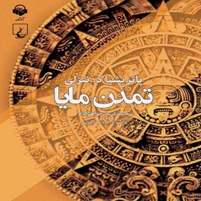 کتاب صوتی تاریخی تمدن مایا نویسنده پاتریشیا نتسلی