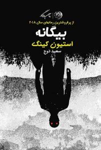 کتاب ترسناک بیگانه اثر استیون کینگ