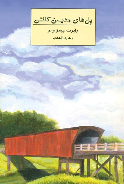 پلهای مدیسون کانتی نویسنده رابرت جیمز والر