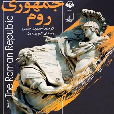 کتاب صوتی تاریخی جمهوری روم باستان