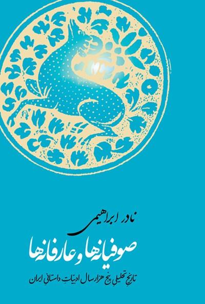 کتاب صوفیانهها و عارفانهها اثر نادر ابراهیمی