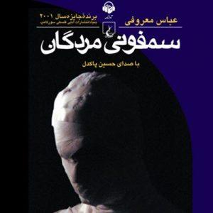 کتاب صوتی سمفونی مردگان نویسنده عباس معروفی
