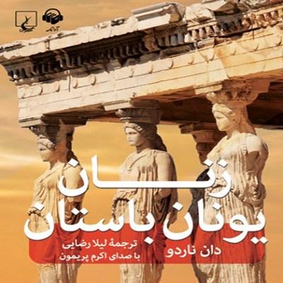 کتاب صوتی تاریخی زنان یونان باستان