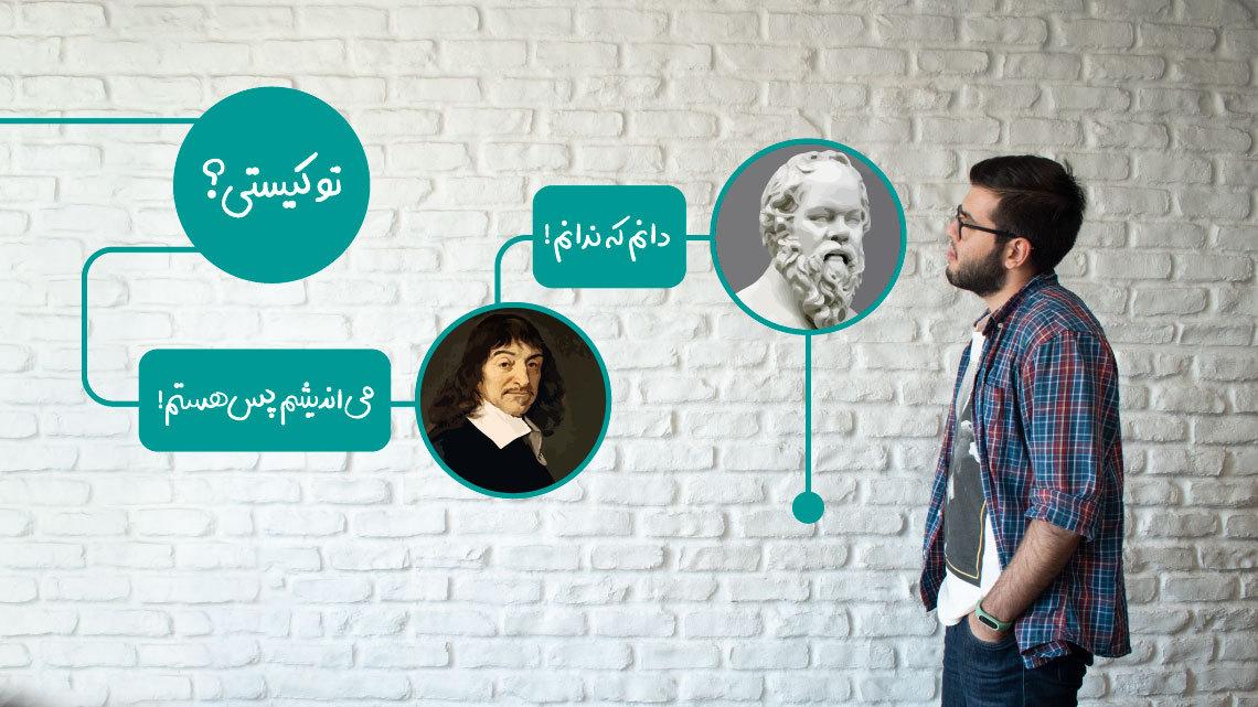 معرفی کتاب برای شروع فلسفه