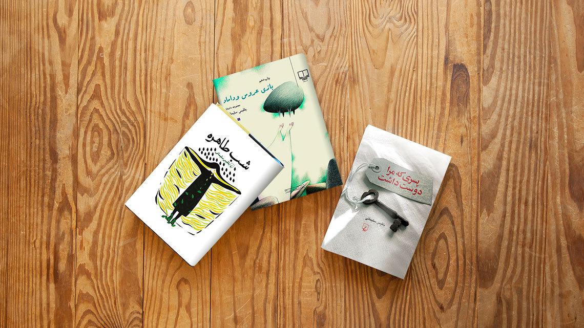 روایتی از زندگی زنان ایرانی در کتاب های بلقیس سلیمانی