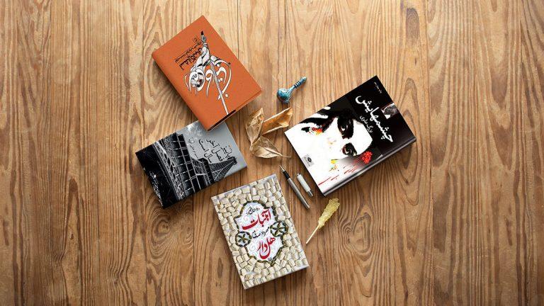 معرفی رمانهای ایرانی پرفروش طاقچه