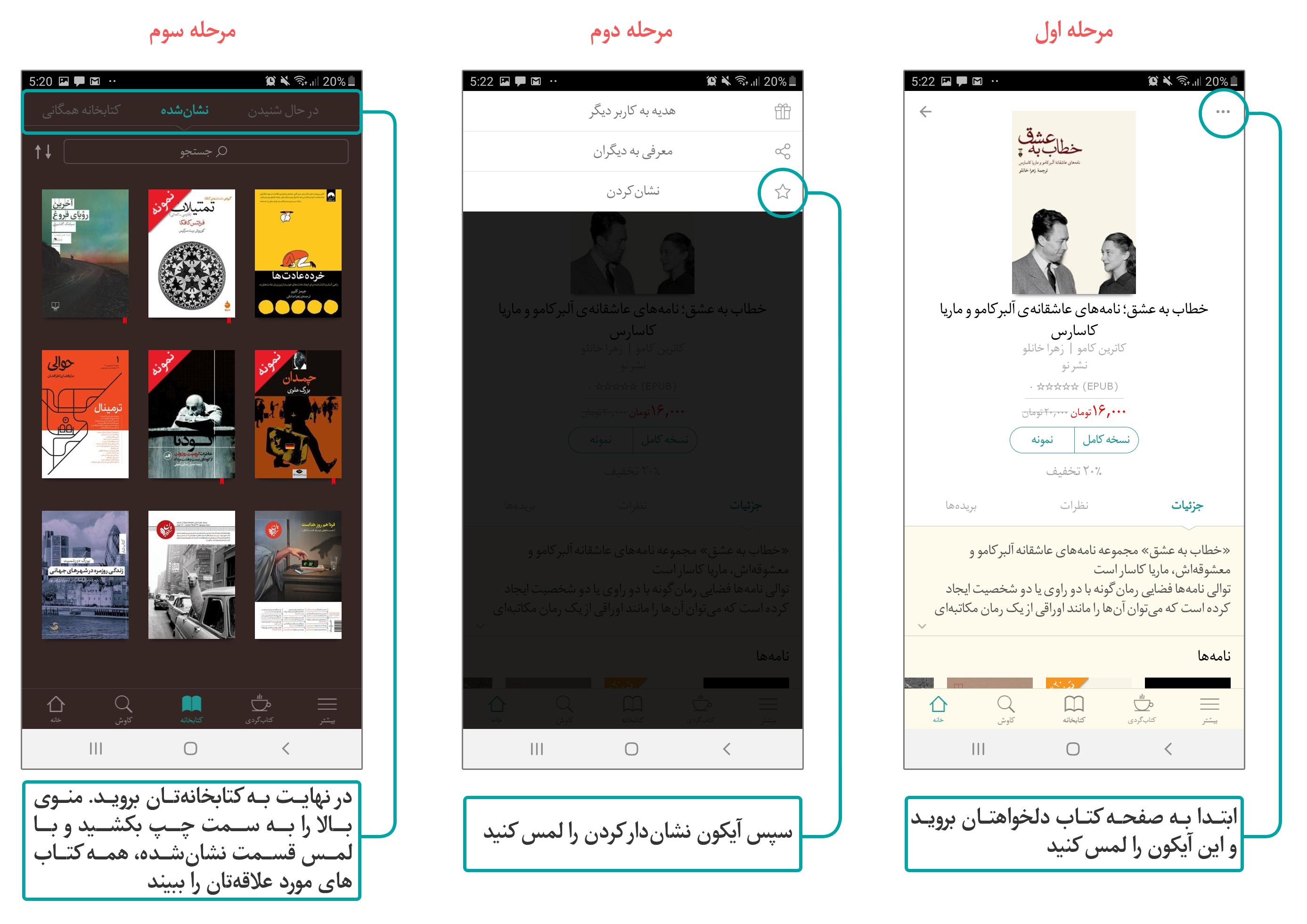 آموزش نشاندار کردن کتاب در اپلیکیشن طاقچه در دنیای آنلاین کتاب خواندن