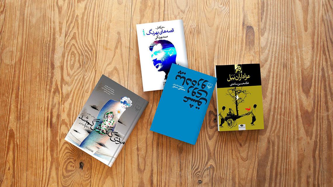 معرفی ۹ داستان کوتاه ایرانی