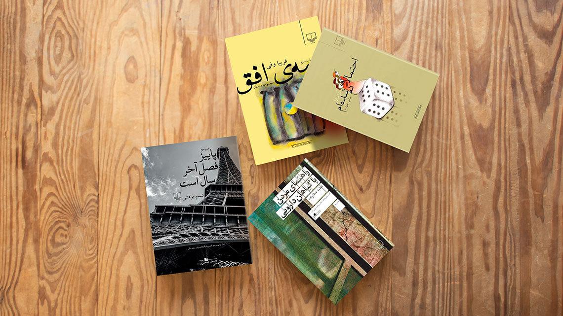 معرفی زنان رمان نویس معاصر ایرانی