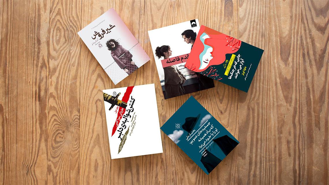 معرفی کتاب های پرفروش بهار و تابستان ۹۸ | رمان و داستان