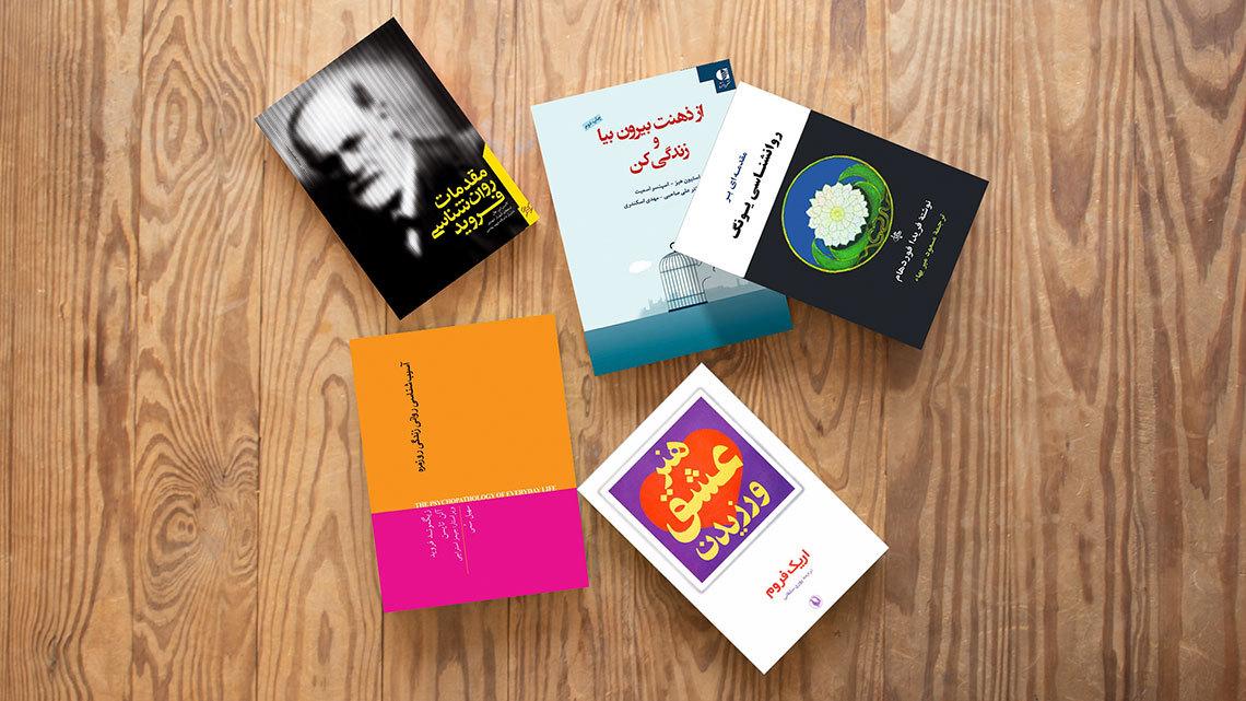 معرفی ۹ کتاب برای شروع روانشناسی