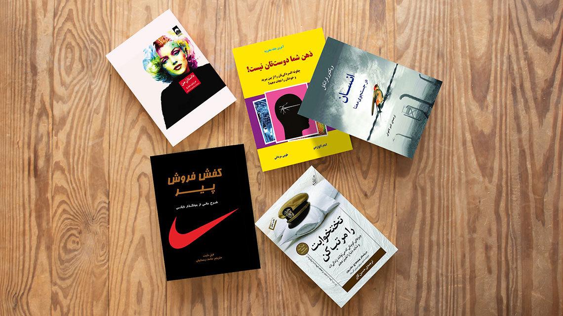 برای موفقیت در کار چه کتابهایی بخوانیم؟