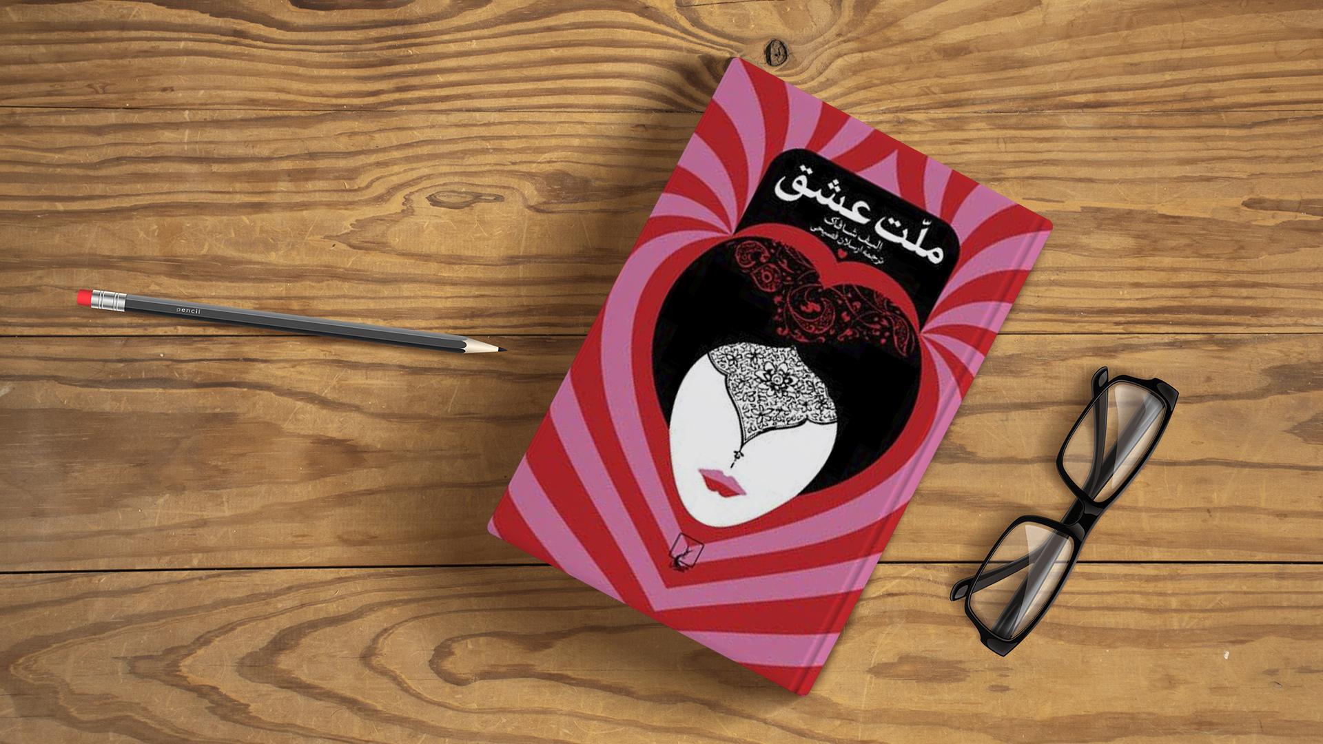 معرفی کتاب ملت عشق کتاب پرفروش این روزها
