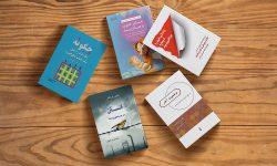 معرفی بهترین و پرفروش ترین کتاب های روانشناسی