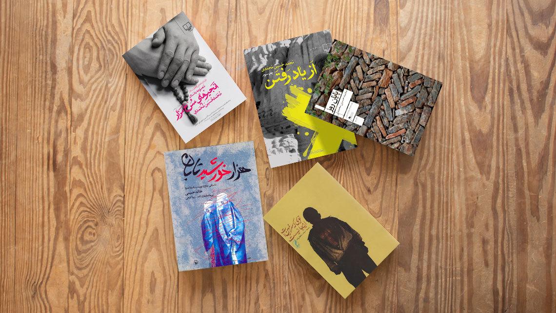 آشنایی با ادبیات و نویسندههای افغانستان