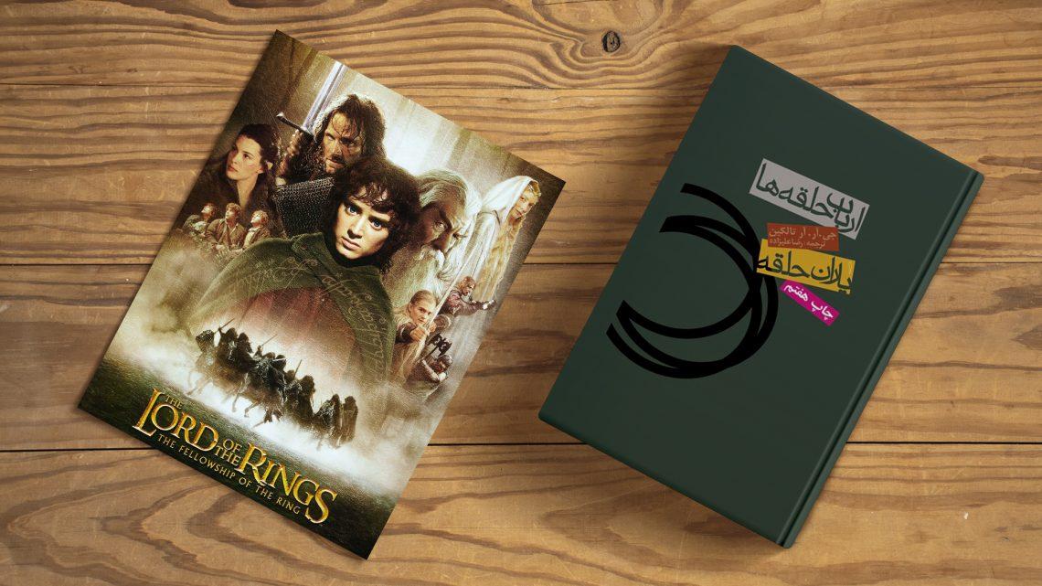 ارباب حلقه ها؛ از کتاب تا فیلم سینمایی