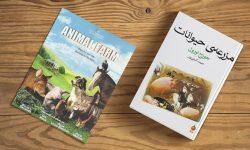 چرا باید مزرعه حیوانات را بخوانیم؟