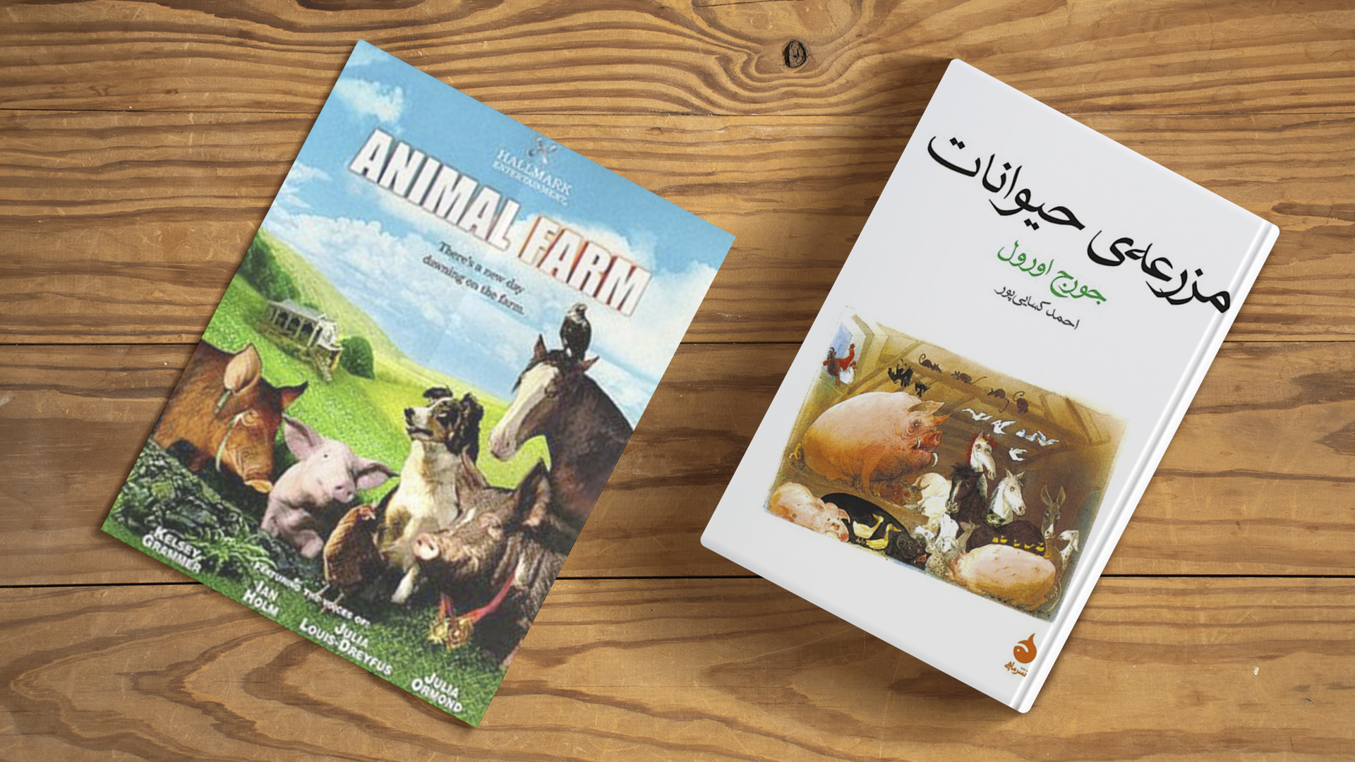 معرفی کتاب مزرعه حیوانات