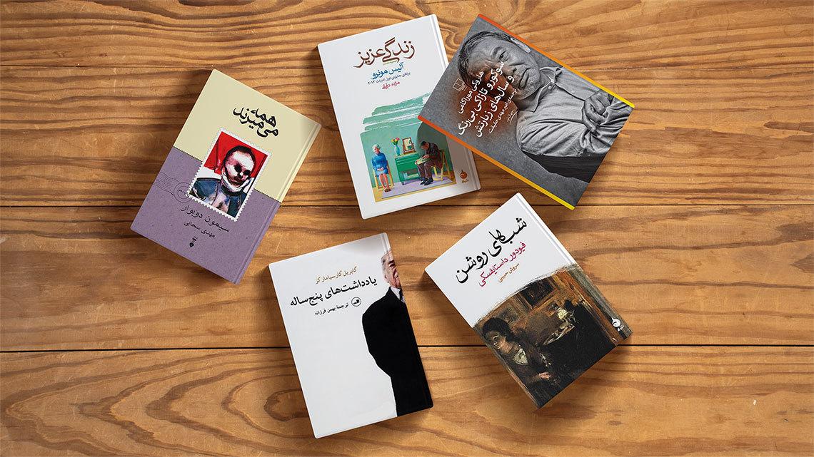 کتابها را با ترجمهی چه کسی بخوانیم؟