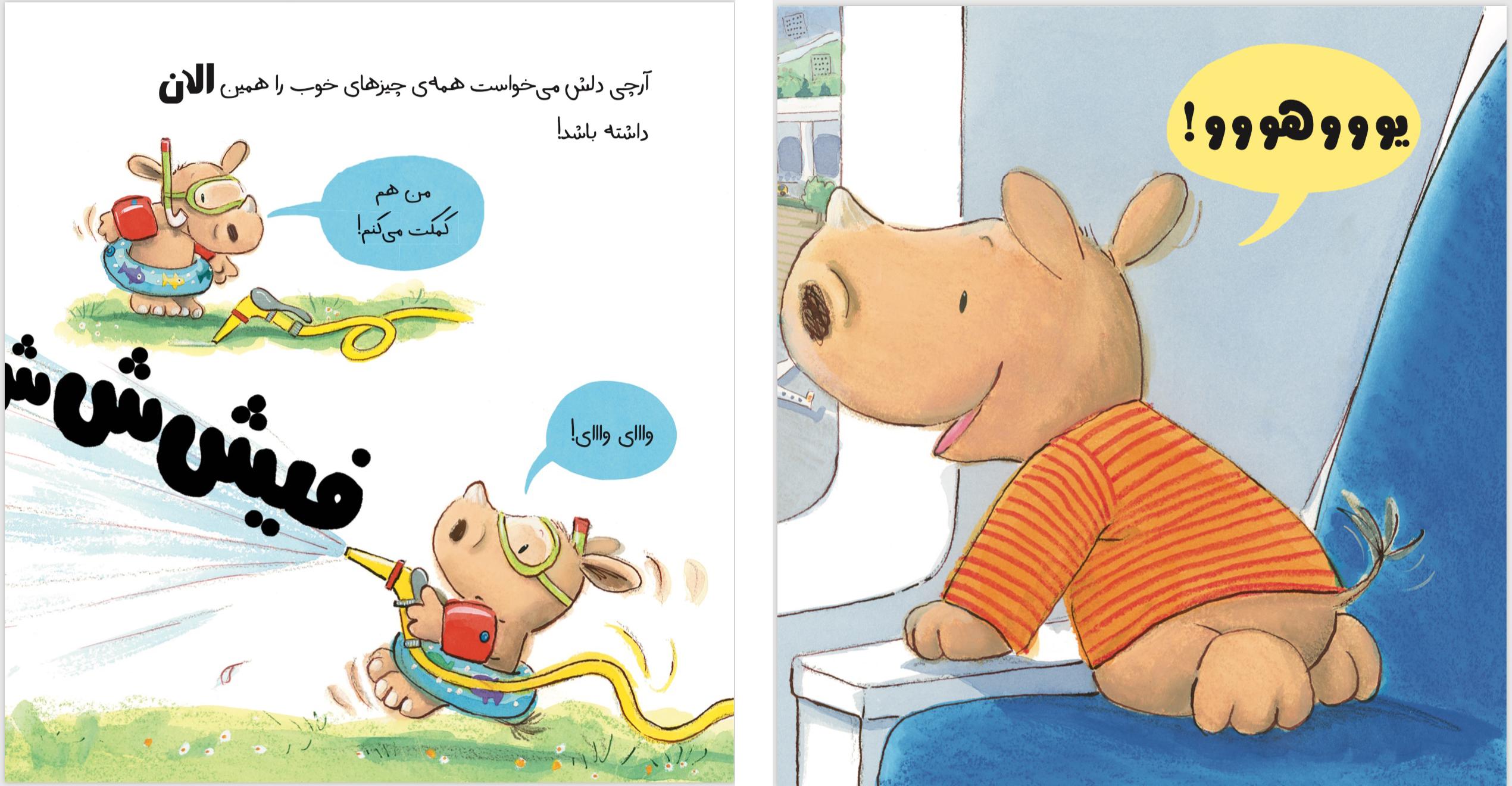 نمونهای از استفاده از کلمات در تصویر کتابهای کودکان و قصه های کودکانه
