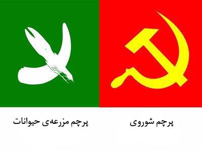 پرچم مزرعه حیوانات