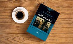 چرا باید کتاب جنایت و مکافات را بخوانیم؟